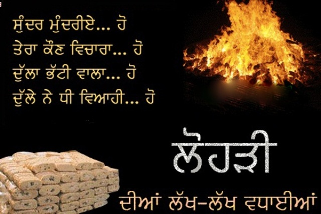 2016 amazingly cool happy lohri 2016 images greetings and 7 amazingly cool happy lohri 2016 images greetings and wallpapers m4hsunfo
